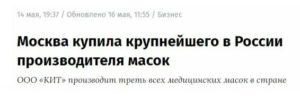 Москва купила производителя масок
